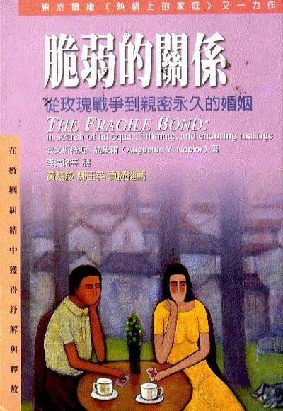 脆弱的關係:從玫瑰戰爭到親密恆久的婚姻 The Fragile Bond:un search of an equal,intimate,and enduring marriage(平裝)