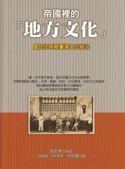 帝國裡的地方文化:皇民化時期臺灣文化狀況(平裝)