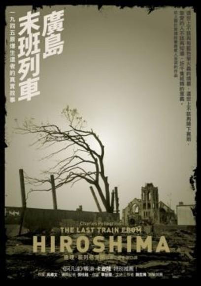 廣島末班列車:1945原爆生還者的真實故事(平裝)