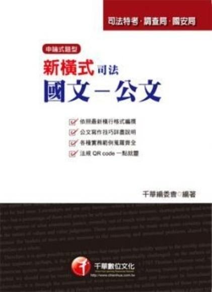 新橫式司法國文:公文