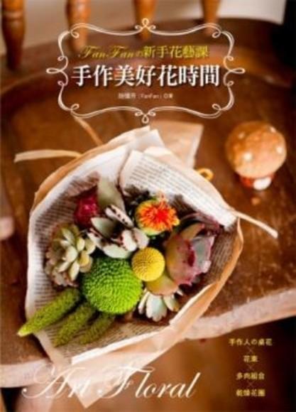 FanFan的新手花藝課:手作美好花時間.手作人?桌花×花束×多肉組合×乾燥花圈