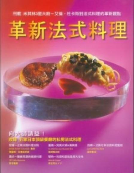 革新法式料理(平裝)