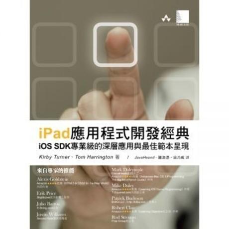 iPad應用程式開發經典:iOS SDK專業級的深層應用與最佳範本呈現