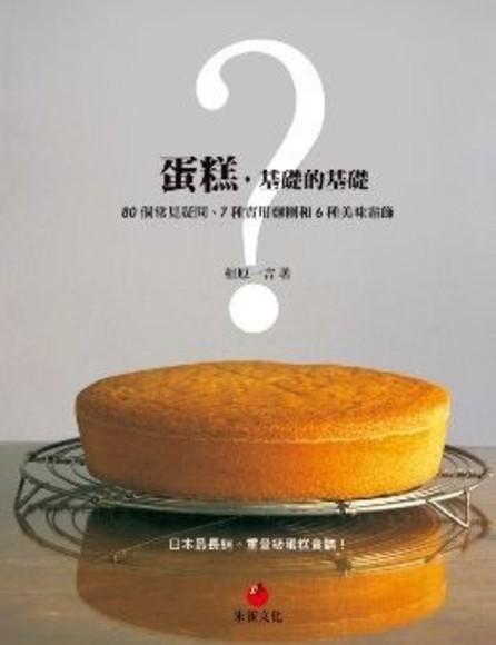 蛋糕,基礎的基礎 :80個常見問題、7種實用面糰和6種美味霜飾