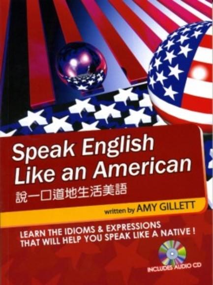說一口道地生活美語(附CD)Speak English Like an American(平裝)