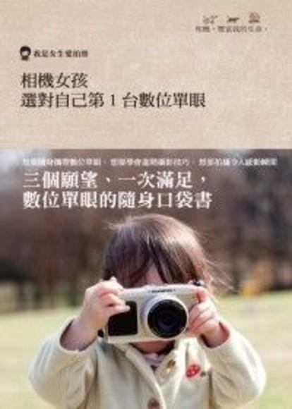 相機女孩-選對自己第1台數位單眼(平裝)