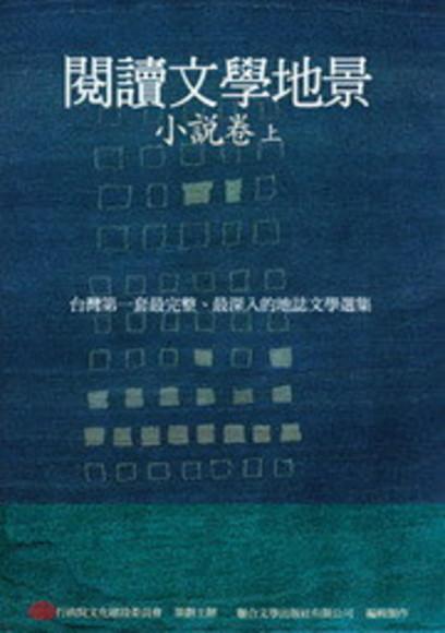 閱讀文學地景.小說卷(上冊)(附DVD)(平裝)