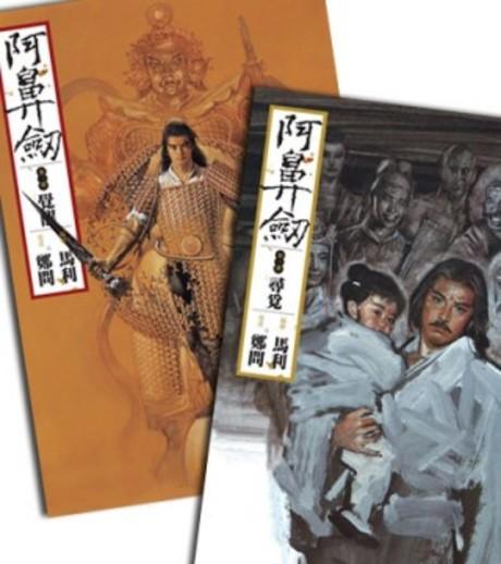 阿鼻劍1-2(套書合售版)(平裝)