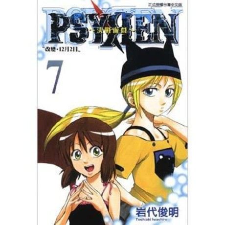 PSYREN~決戰遊戲               7
