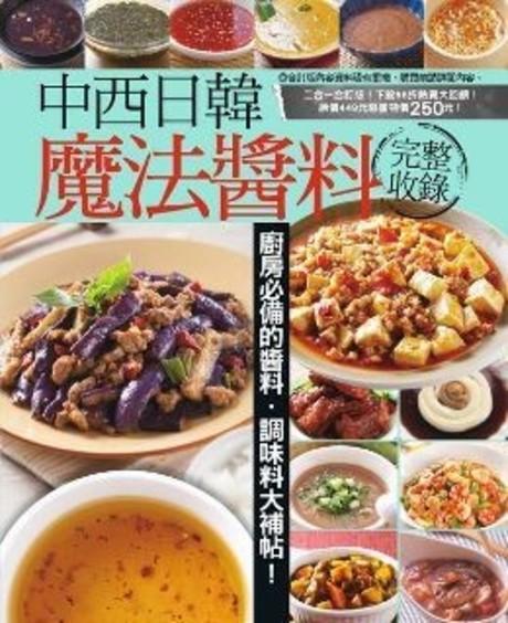 中西日韓魔法醬料完整收錄