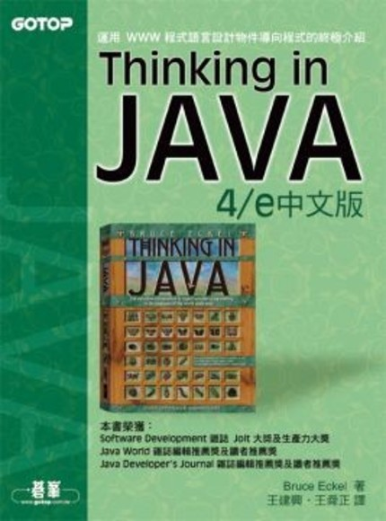 Thinking in Java 4/e中文版(平裝)