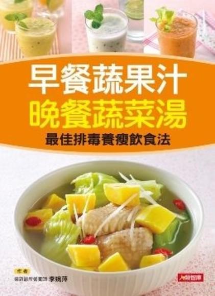 早餐蔬果汁:晚餐蔬菜湯