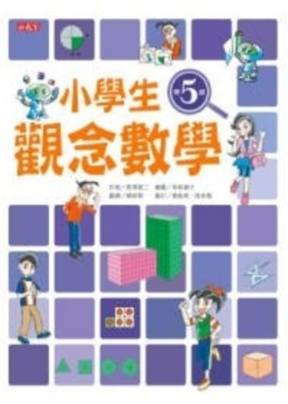 小學生觀念數學第5級(精裝)