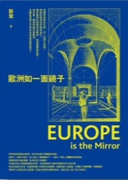 歐洲如一面鏡子(平裝)