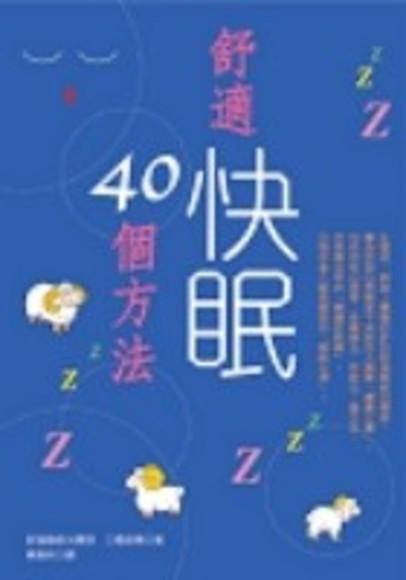 舒適快眠40個方法(平裝)
