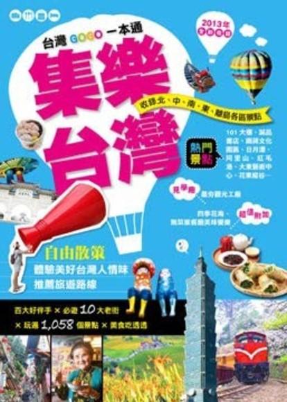 集樂台灣(2013年版)
