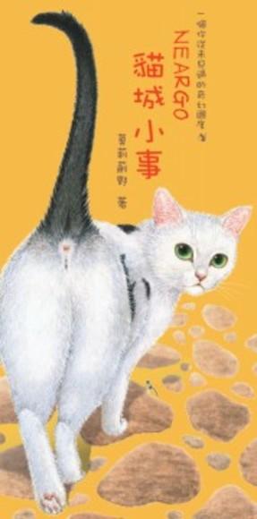 NEARGO貓城小事(平裝)