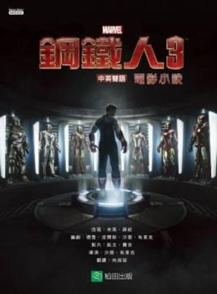 鋼鐵人3電影小說(中英雙語)