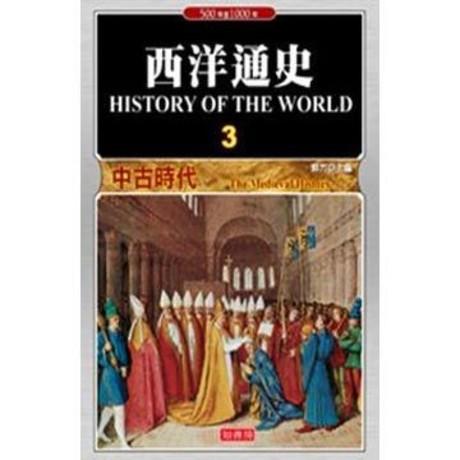 西洋通史(三):中古時代