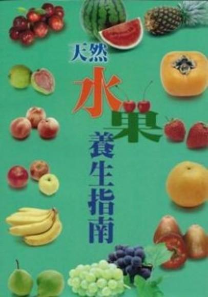 天然水果養生指南