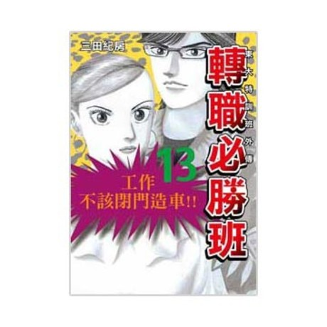 東大特訓班外傳 轉職必勝班(13)(第13冊:平裝)