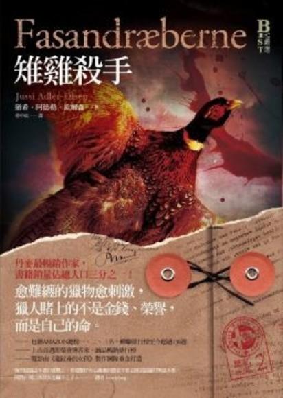 懸案密碼2:雉雞殺手