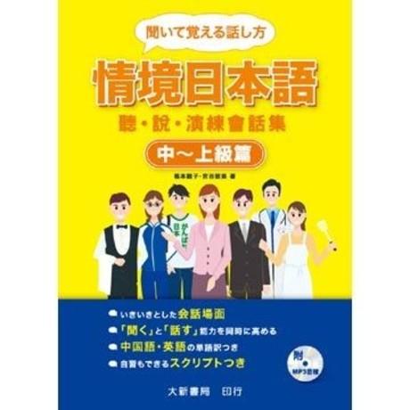 情境日本語(中~上級篇)聽.說.演練會話集