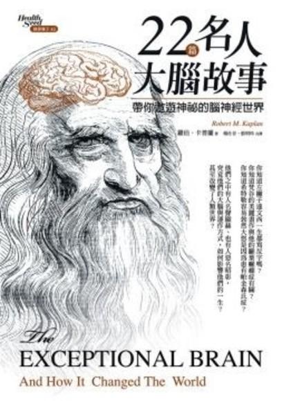 22篇名人大腦故事:帶你遨遊神祕的腦神經世界