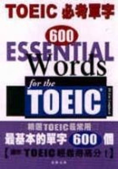 TOEIC必考單字600-CD增訂版(600 essential words for the TOEIC)(平裝附光碟片)