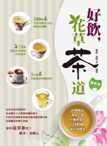 好飲.花草茶道:抒壓排毒、瘦身美顏,你最需要的100種養生保健茶(圖解版)