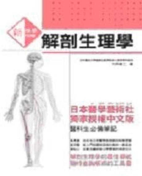新快學解剖生理學(平裝)