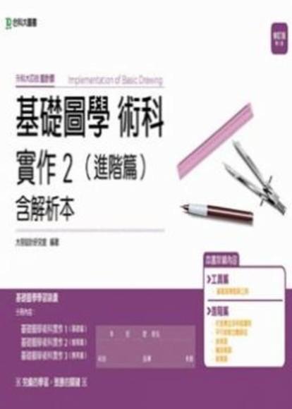 基礎圖學術科實作2(進階篇)含解析本(設計群)升科大四技(第二版)