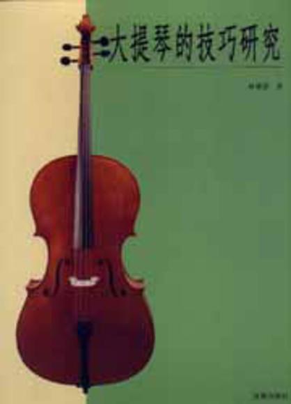 大提琴技巧研究