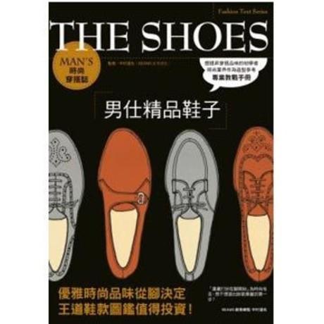 Man's 時尚穿搭誌:男仕精品鞋子