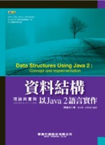 資料結構理論與實務-以Java 2語言實作