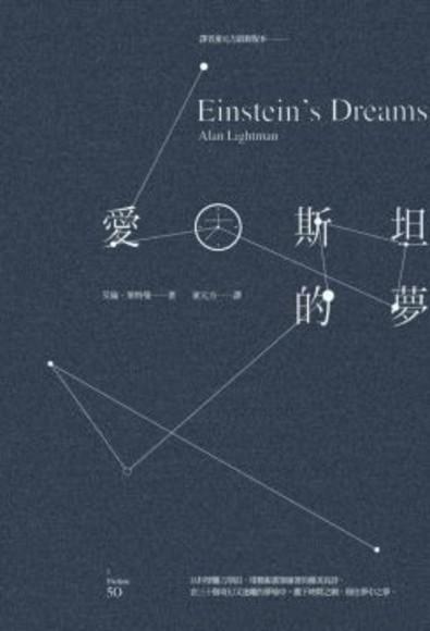 愛因斯坦的夢