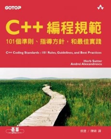 C++編程規範(平裝)