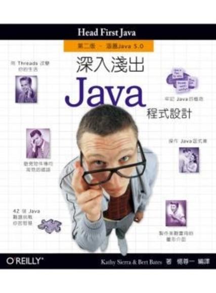 深入淺出 Java 程式設計 第二版(平裝)