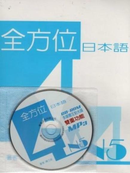 全方位日本語N5(4)(書+1互動光碟含MP3)