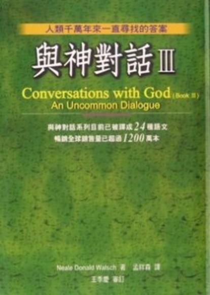 與神對話(Ⅲ)