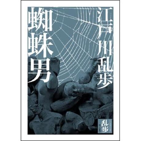 蜘蛛男(平裝)