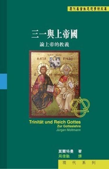 三一與上帝國-論上帝的教義