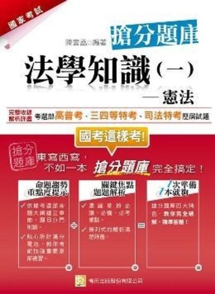 法學知識(一)憲法搶分題庫(三版)