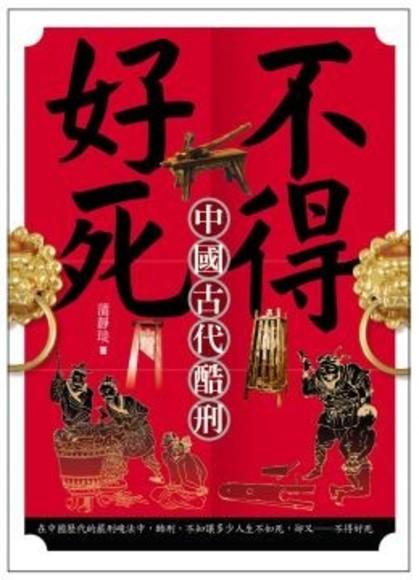 不得好死-中國古代酷刑(平裝)