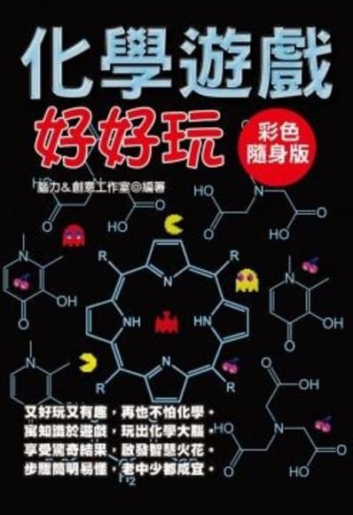 化學遊戲好好玩【彩色隨身版】(平裝)