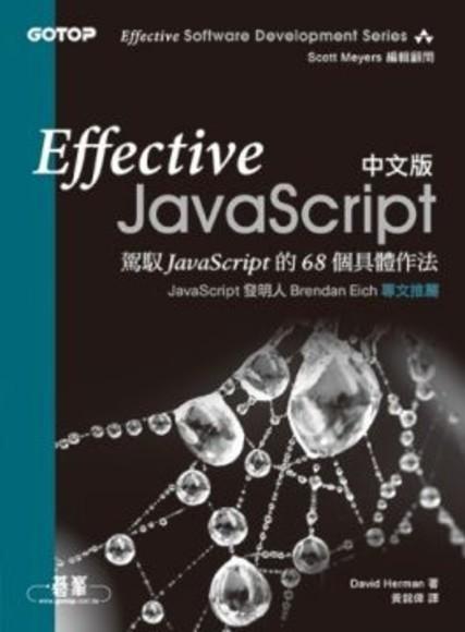 Effective JavaScript 中文版