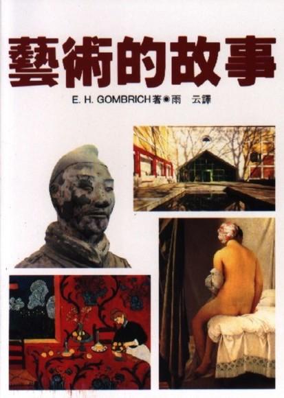 藝術的故事(最新增訂第16版)(平裝)