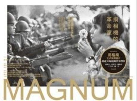 揹相機的革命家:用眼睛撼動世界的馬格南傳奇