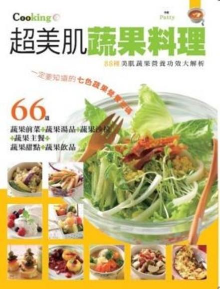 超美肌蔬果料理(平裝)