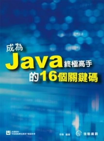 成為Java終極高手的16個關鍵碼